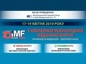 X Міжнародний Медичний Форум 2019
