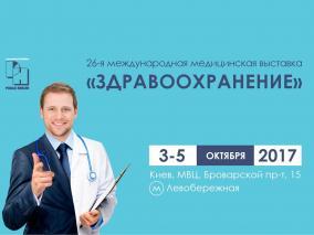 """26-а Міжнародна медична виставка """"Охорона здоров'я 2017"""""""